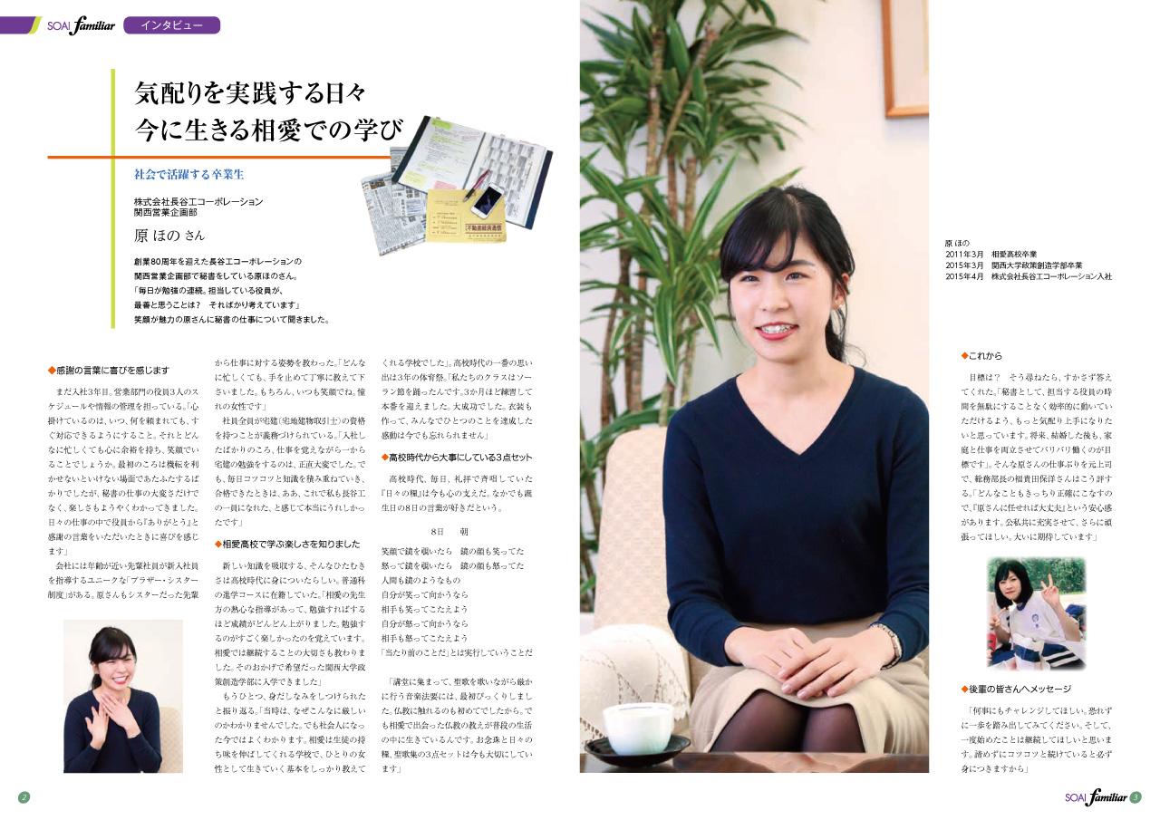 http://www.soai.ac.jp/information/news/SoaiFamiliar_32_P2_3.jpg