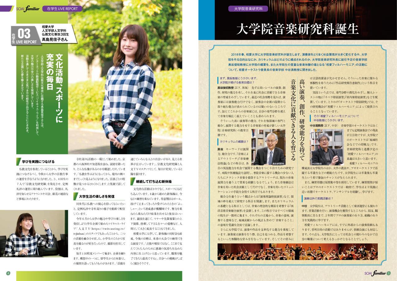 http://www.soai.ac.jp/information/news/SoaiFamiliar_32_P4_5_2.jpg