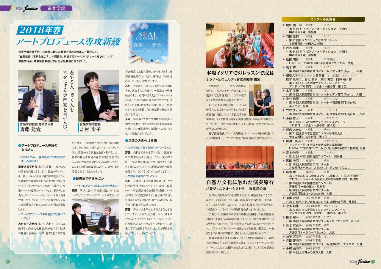 http://www.soai.ac.jp/information/news/SoaiFamiliar_32_P6_7.jpg