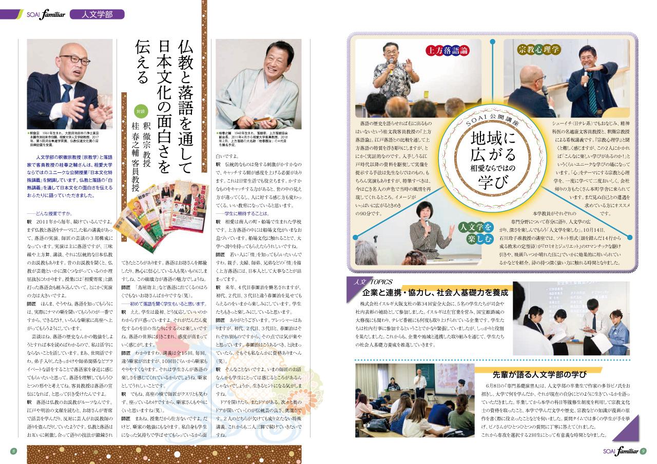 http://www.soai.ac.jp/information/news/SoaiFamiliar_32_P8_9.jpg