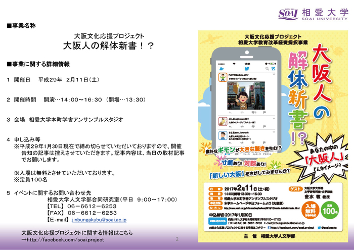 170211_kaitaishinsho03.jpg
