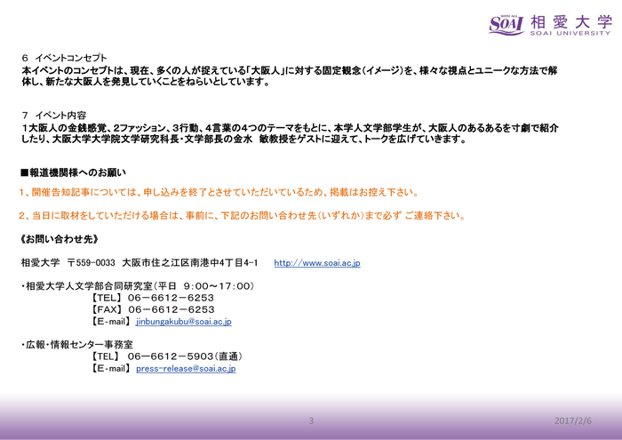 170211_kaitaishinsho05.jpg