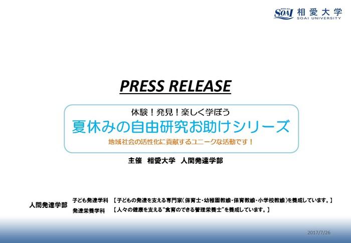 press-release_20170726_01.JPG
