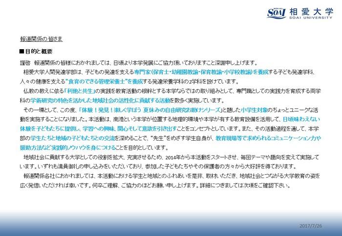 press-release_20170726_02.JPG