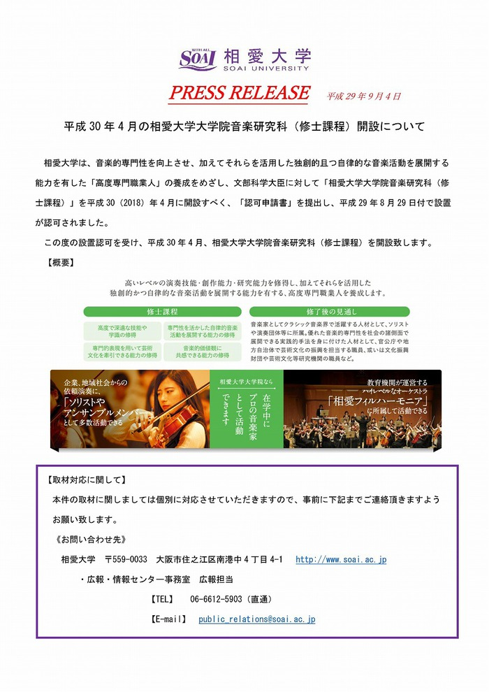press-release_20170904_graduateschool.jpg