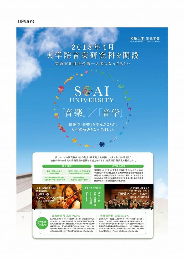 press-release_20170904_graduateschool_01.jpg