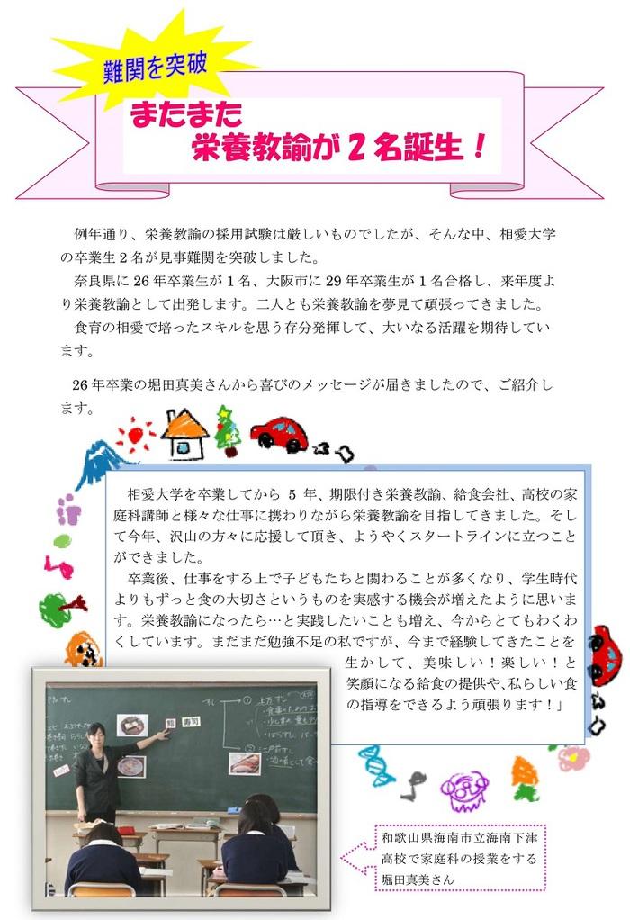 20171222_eiyou-teacher.jpg