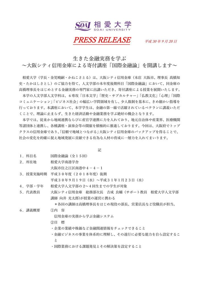 20181007_kokusaikinyuron_release.jpg