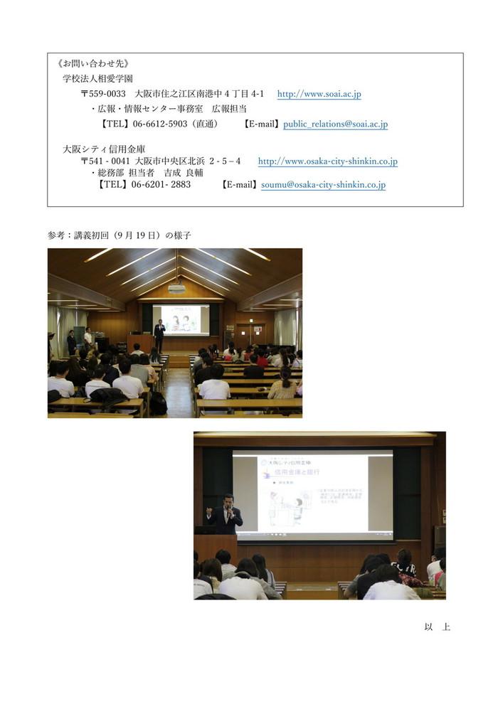 20181007_kokusaikinyuron_release_01.jpg