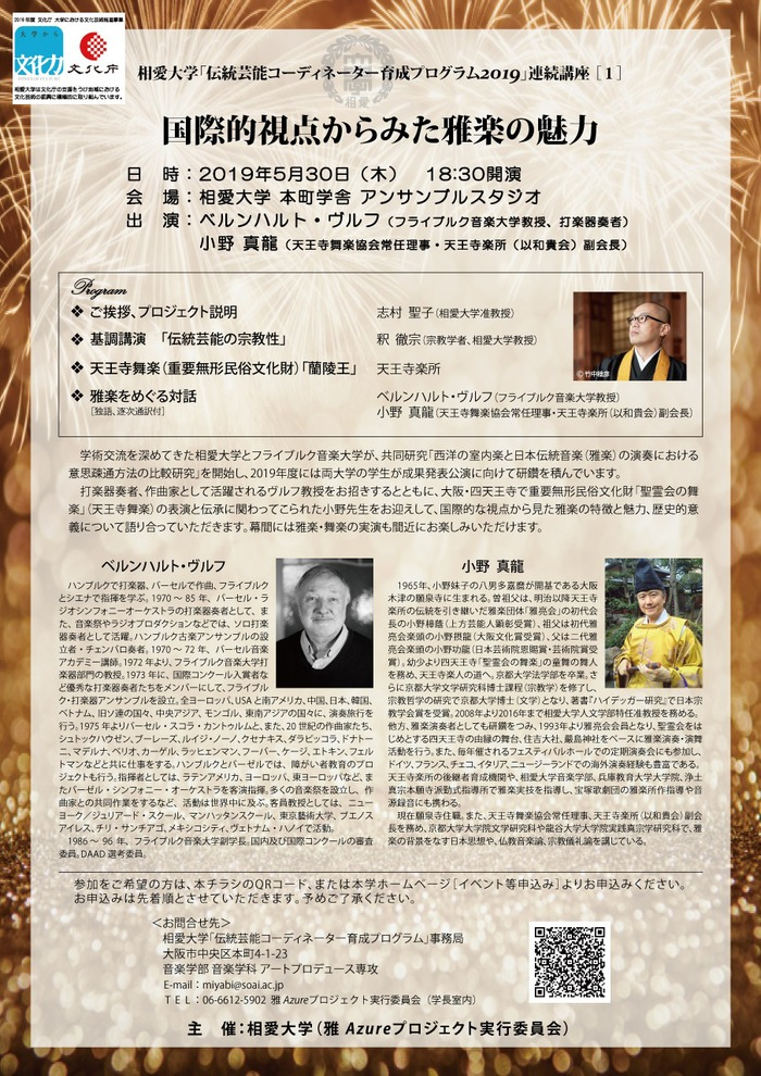 2019_miyabiazure_ura.jpg