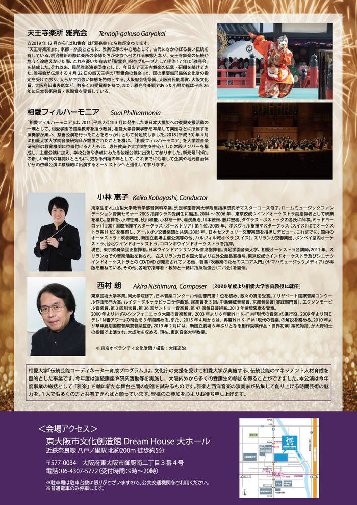 20190124_miyabi_specialconcert_ura.jpg