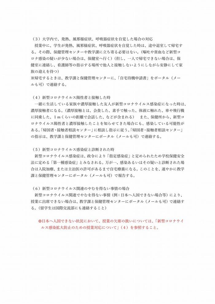 20200403_corona_student_02.jpg