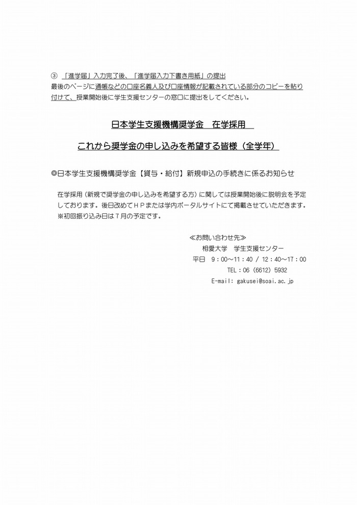 問い合わせ 日本 学生 支援 機構