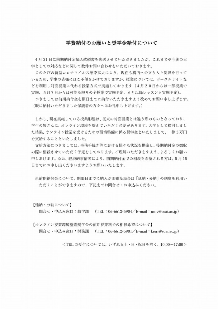 2020_soaigakuhi_syogaku.jpg