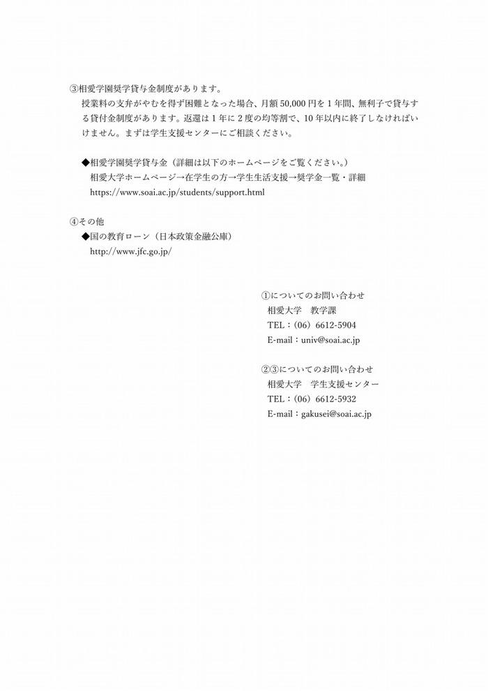 2020_soaistudent_help_01.jpg