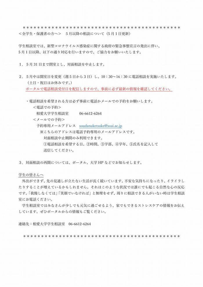 20200501_gakuseisodan.jpg