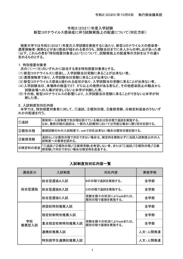 2020_nyugakushiken_01.jpg