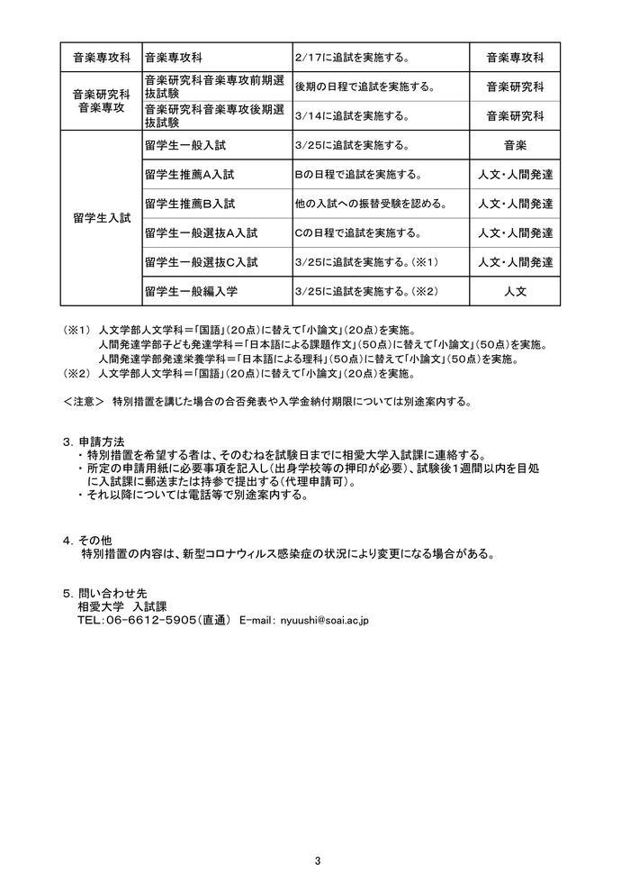 について 作文 コロナ