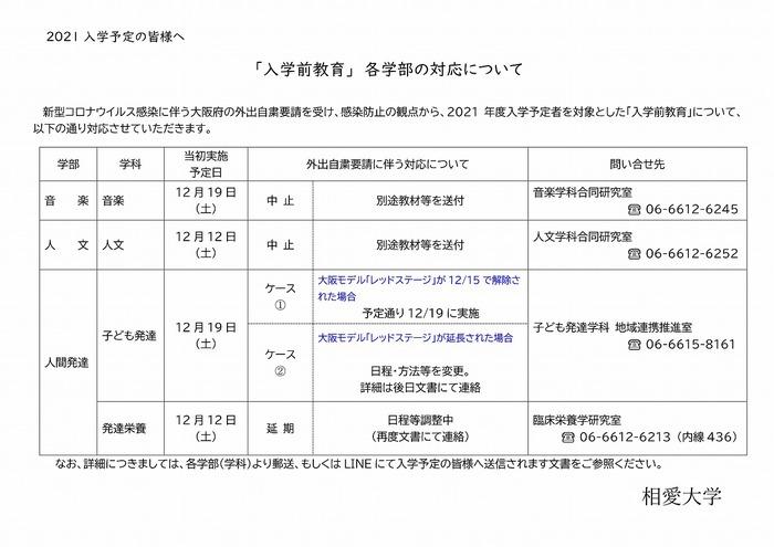 20201208_nyugakukyoiku2.jpg