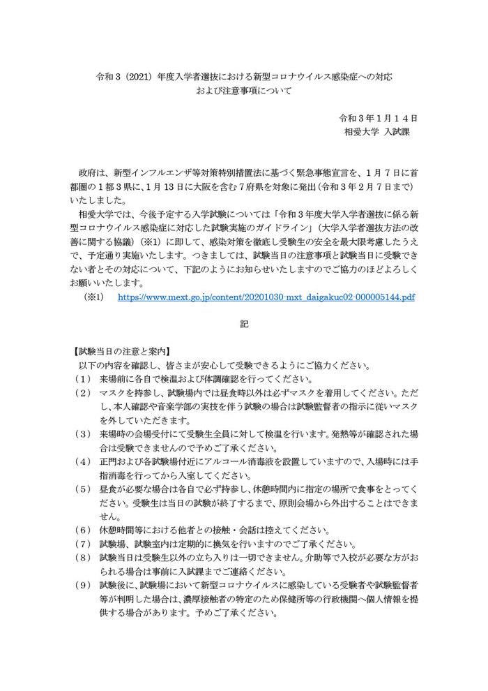 20210114_covid19_exam_tyuijikou-1.jpg