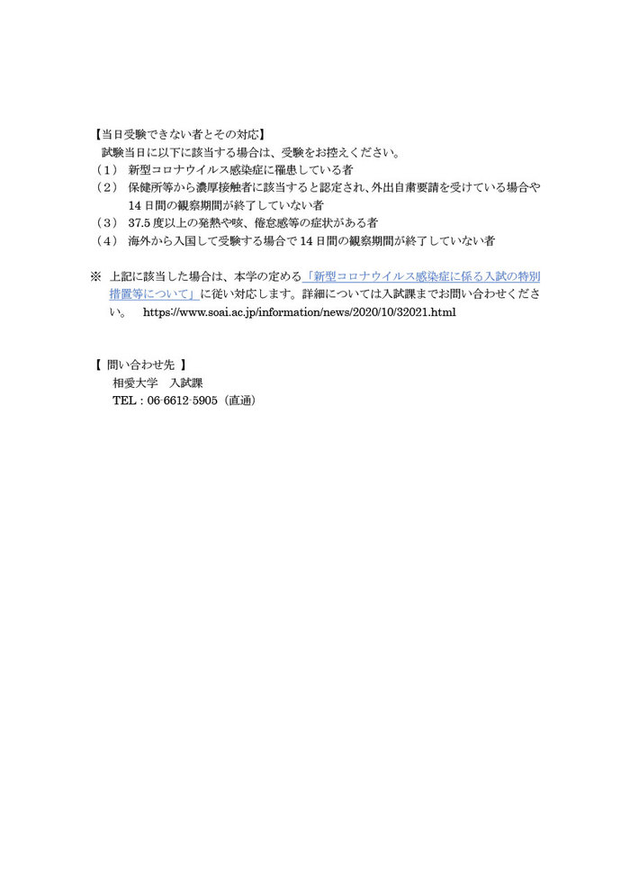 20210114_covid19_exam_tyuijikou-2.jpg