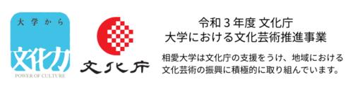 2021_大学掲載ロゴ_確認用.png