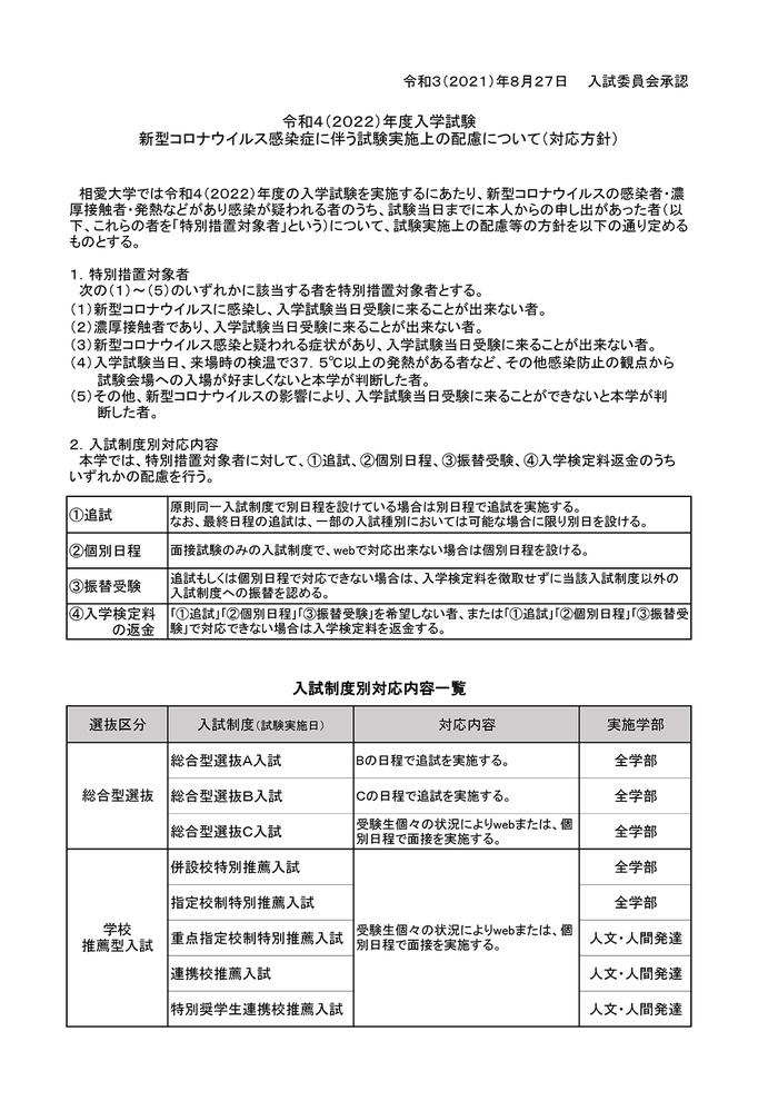 2022_nyushi_information_01.jpg