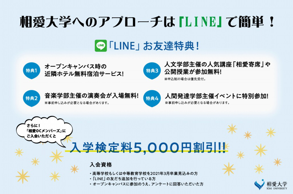 linefriend_info01.jpg