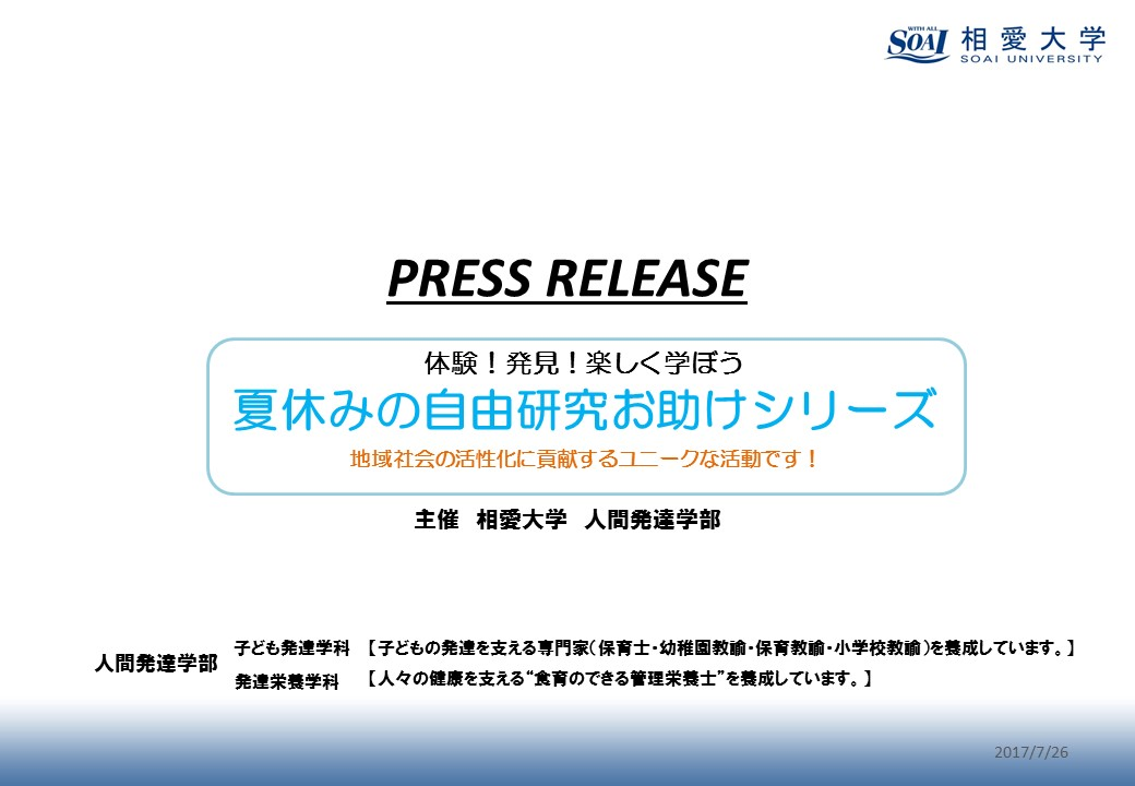 http://www.soai.ac.jp/information/news/press-release_20170726_01.JPG