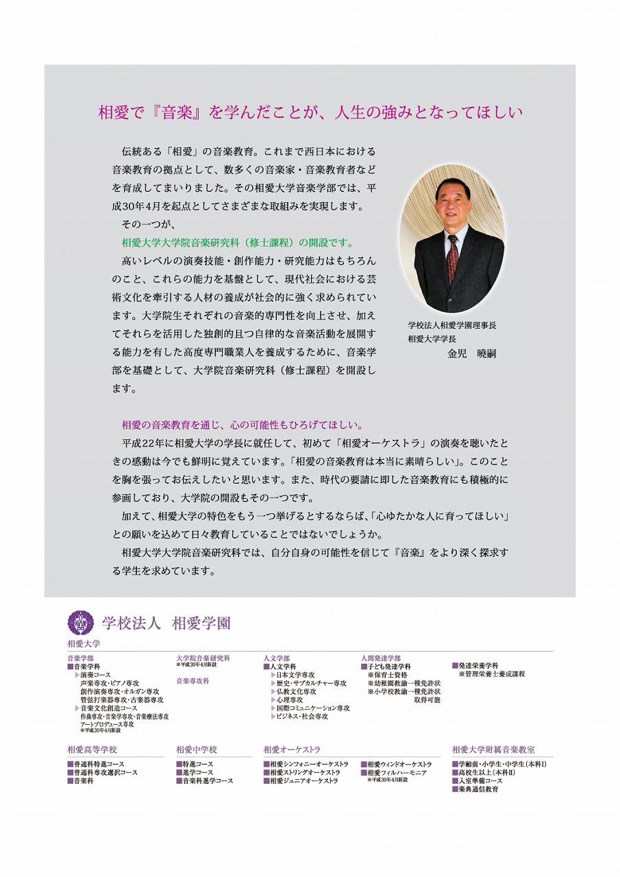 http://www.soai.ac.jp/information/news/press-release_20170904_graduateschool_02.jpg