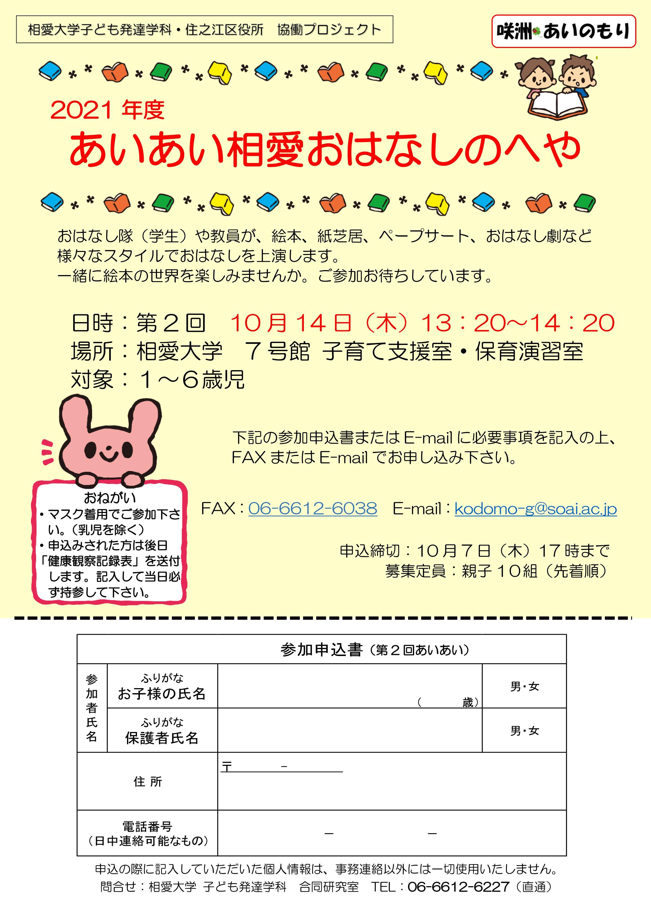 https://www.soai.ac.jp/information/pickup/1014_aiaiohanashi.jpg