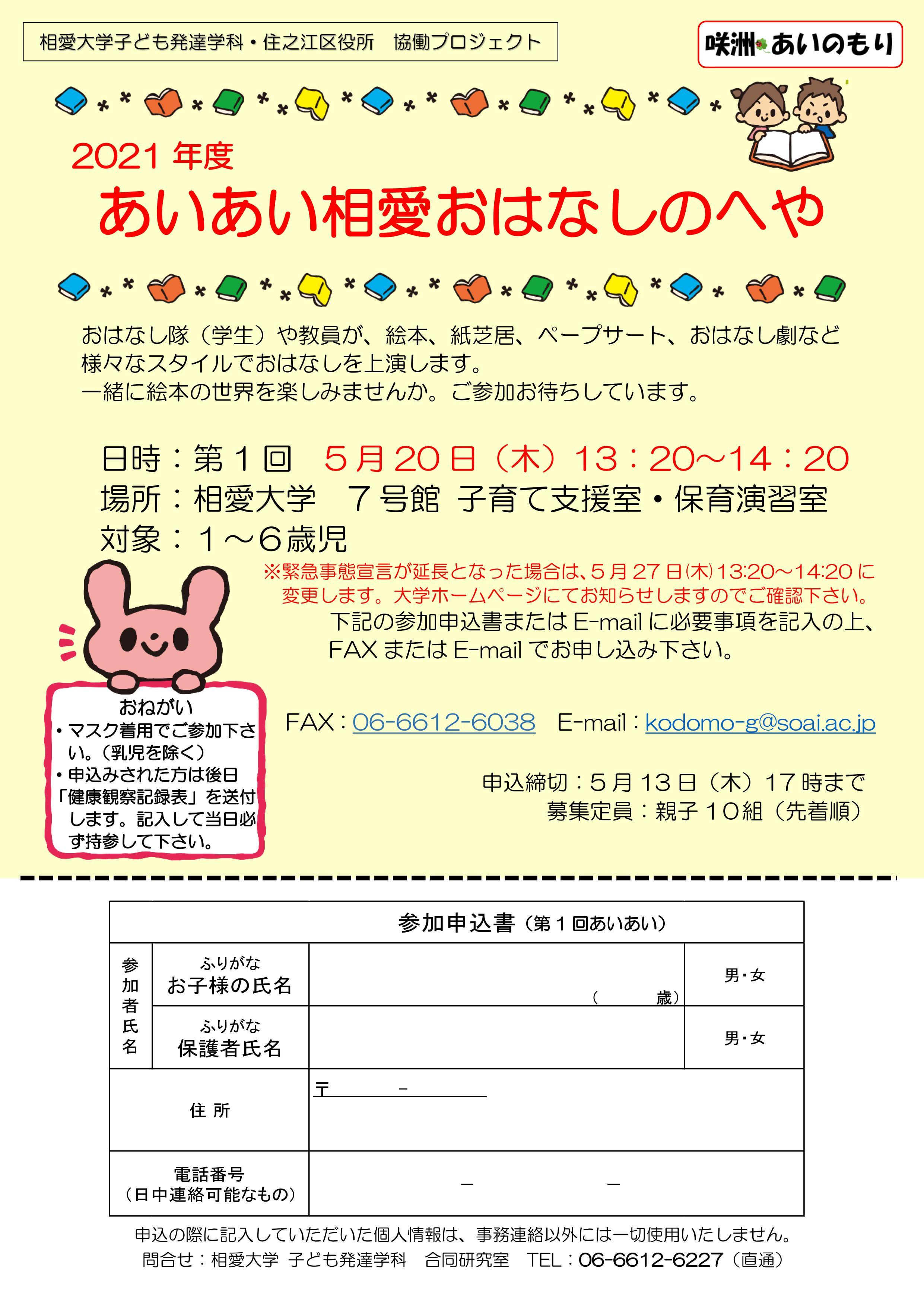 https://www.soai.ac.jp/information/pickup/2021_aiaiohanashi.jpg
