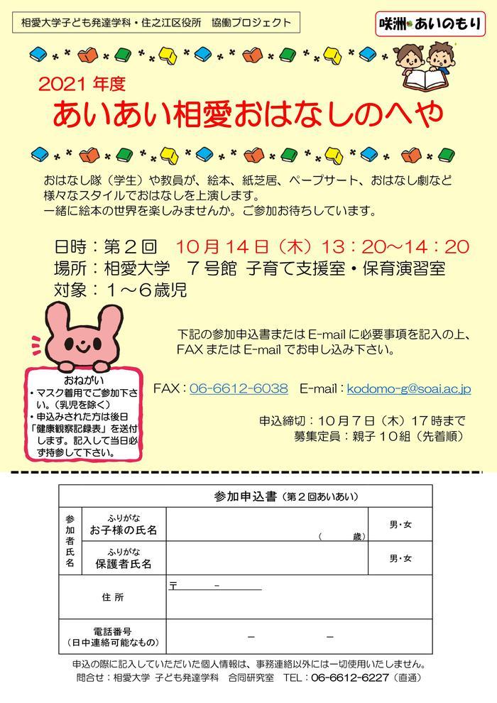 1014_aiaiohanashi.jpg