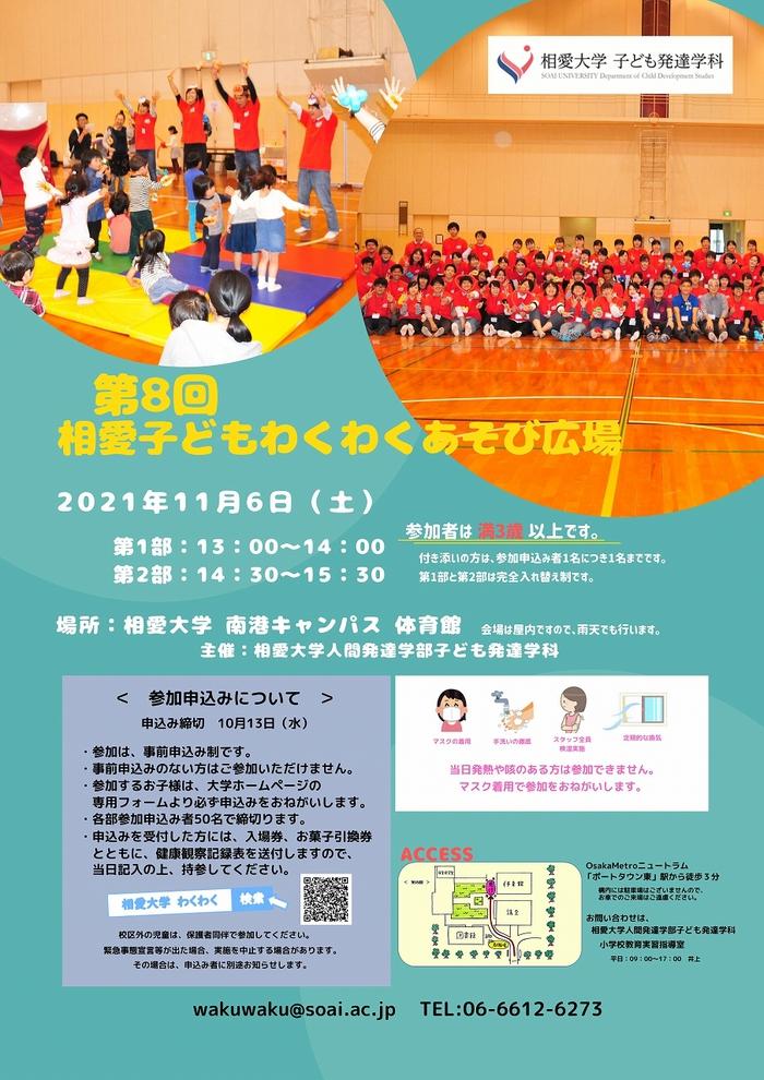 20211106_wakuwaku.jpg